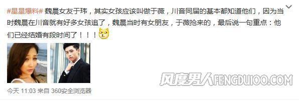 魏晨和女友于玮被曝已经结婚