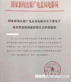 叶问3票房造假最新情况 广电下文追查