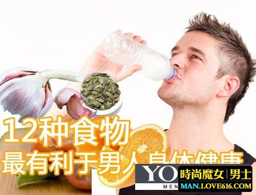 12种食物 最有益于男人荷尔蒙