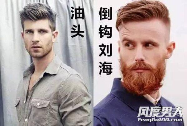 """男生刘海长长了怎么办?""""倒钩""""刘海时髦有型 男生的刘海"""
