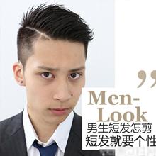 2016年男生剪什么发型 就要个性短发