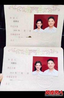 刘强东与奶茶妹妹领证结婚 晒结婚证(图)