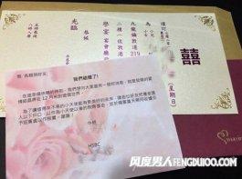 香港奇葩新娘的奇葩请帖 惊呆同事