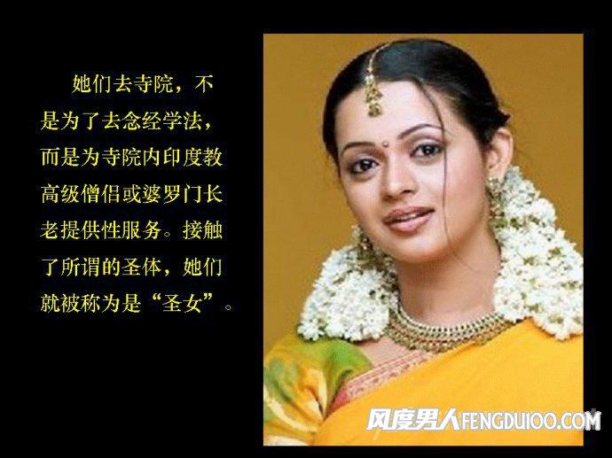 印度圣女的真实生活:印度女神=妓女